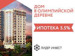 Дом в Олимпийской деревне Квартиры от 13,3 млн рублей